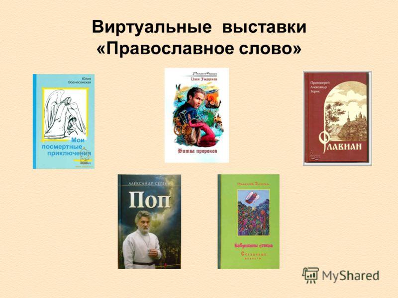 Виртуальные выставки «Православное слово»