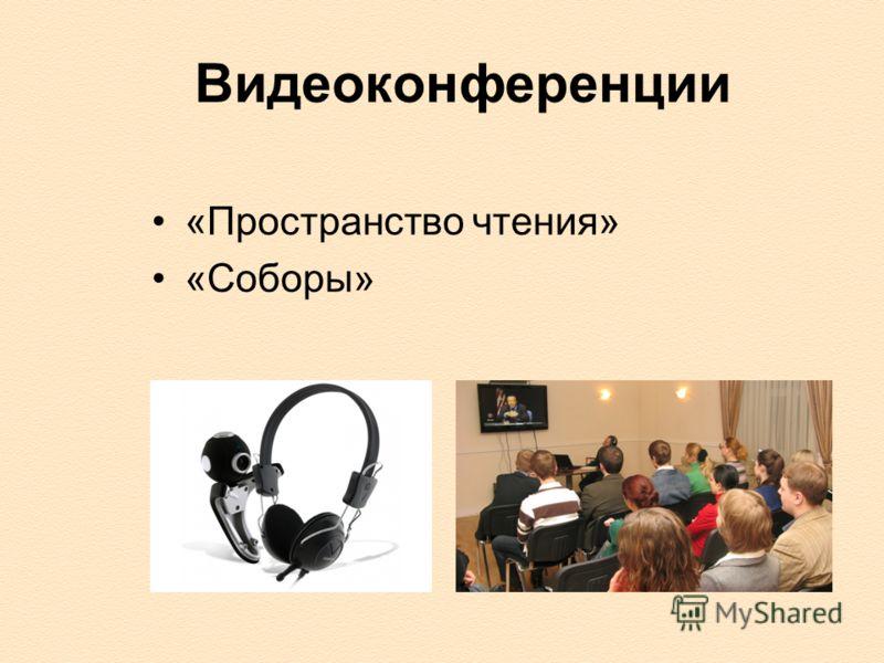 Видеоконференции «Пространство чтения» «Соборы»