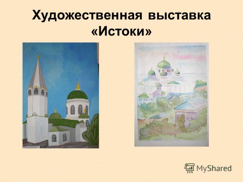 Художественная выставка «Истоки»