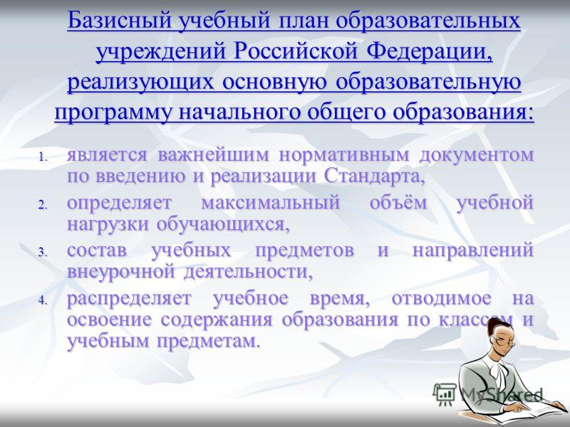 Базисный учебный план образовательных учреждений Российской Федерации, реализующих основную образовательную программу начального общего образования: Базисный учебный план образовательных учреждений Российской Федерации, реализующих основную образоват