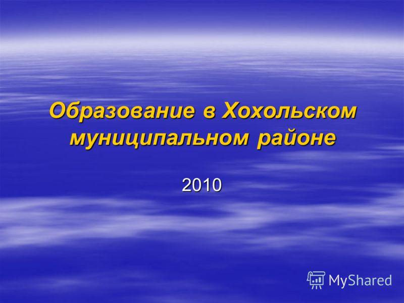 Образование в Хохольском муниципальном районе 2010