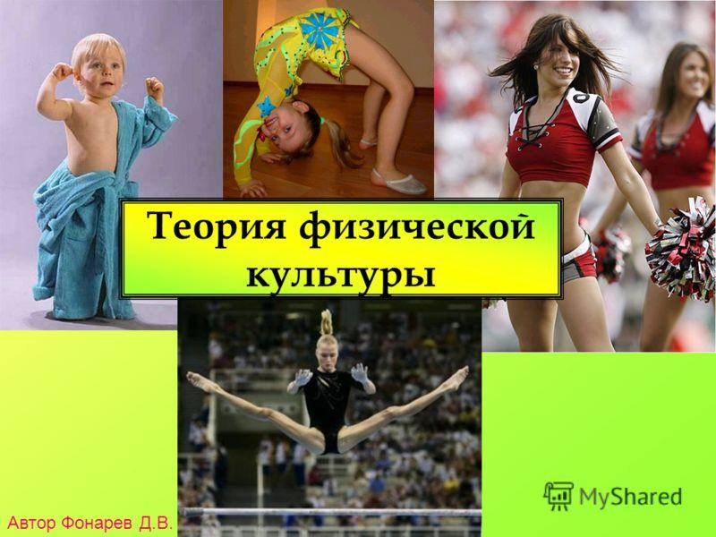 Теория физической культуры Автор Фонарев Д.В.