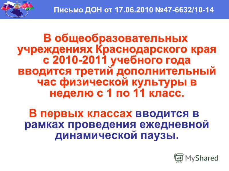 В общеобразовательных учреждениях Краснодарского края с 2010-2011 учебного года вводится третий дополнительный час физической культуры в неделю с 1 по 11 класс. В общеобразовательных учреждениях Краснодарского края с 2010-2011 учебного года вводится