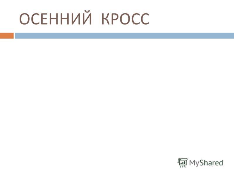 ОСЕННИЙ КРОСС