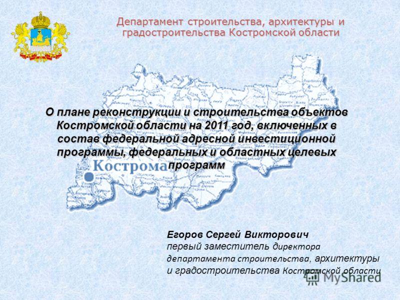 Костромской области Егоров
