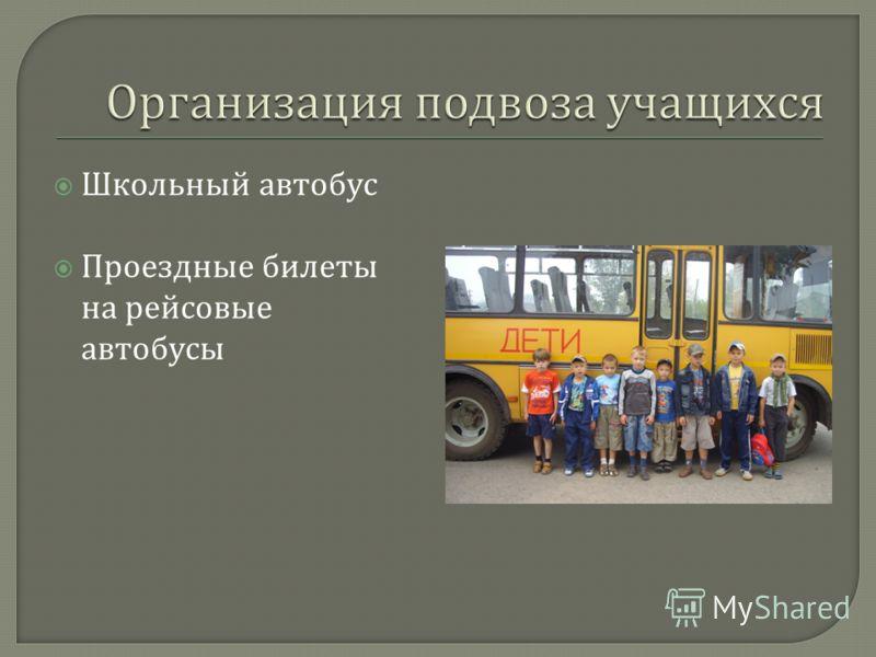 Школьный автобус Проездные билеты на рейсовые автобусы