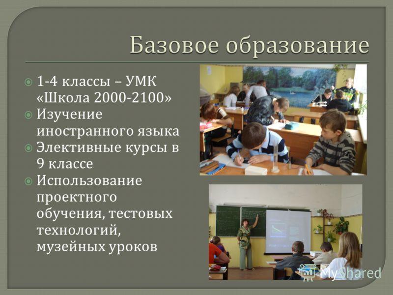 1-4 классы – УМК « Школа 2000-2100» Изучение иностранного языка Элективные курсы в 9 классе Использование проектного обучения, тестовых технологий, музейных уроков