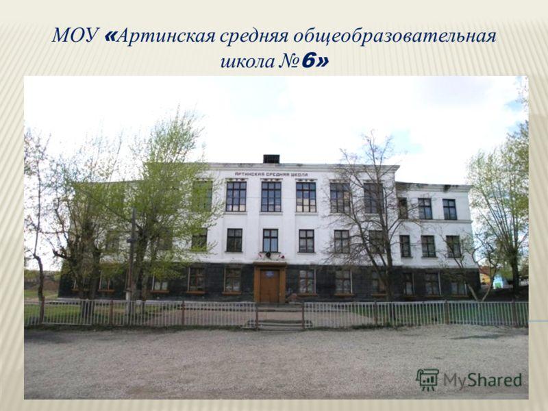 МОУ « Артинская средняя общеобразовательная школа 6»