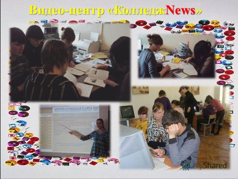 Видео-центр «КолледжNews»