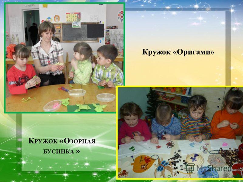 К РУЖОК « О ЗОРНАЯ БУСИНКА » Кружок «Оригами»