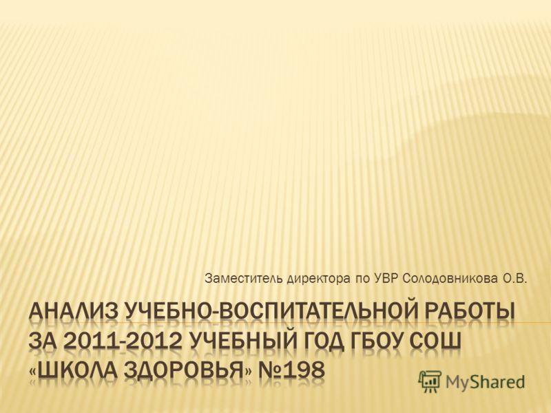 Заместитель директора по УВР Солодовникова О.В.