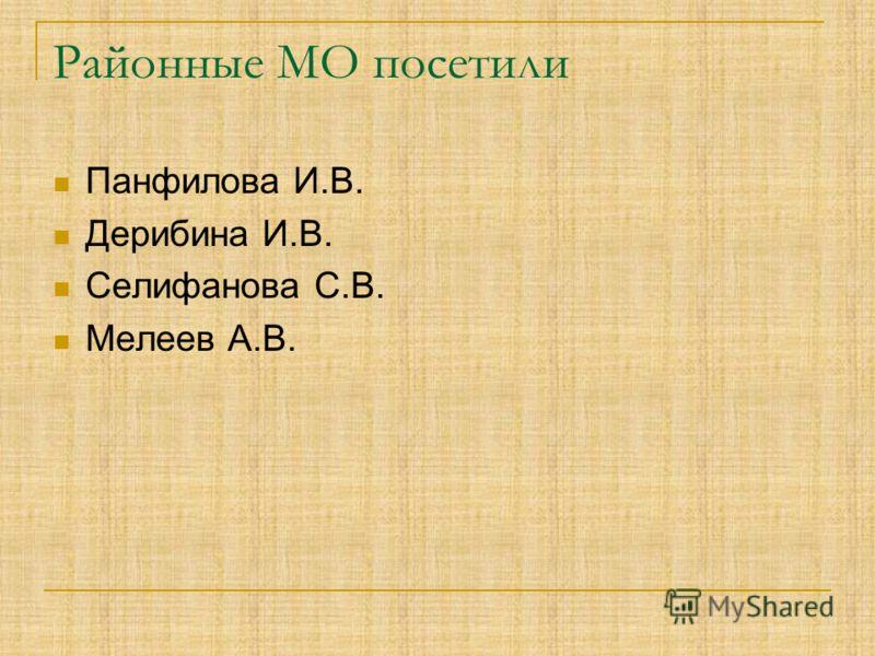 Районные МО посетили Панфилова И.В. Дерибина И.В. Селифанова С.В. Мелеев А.В.