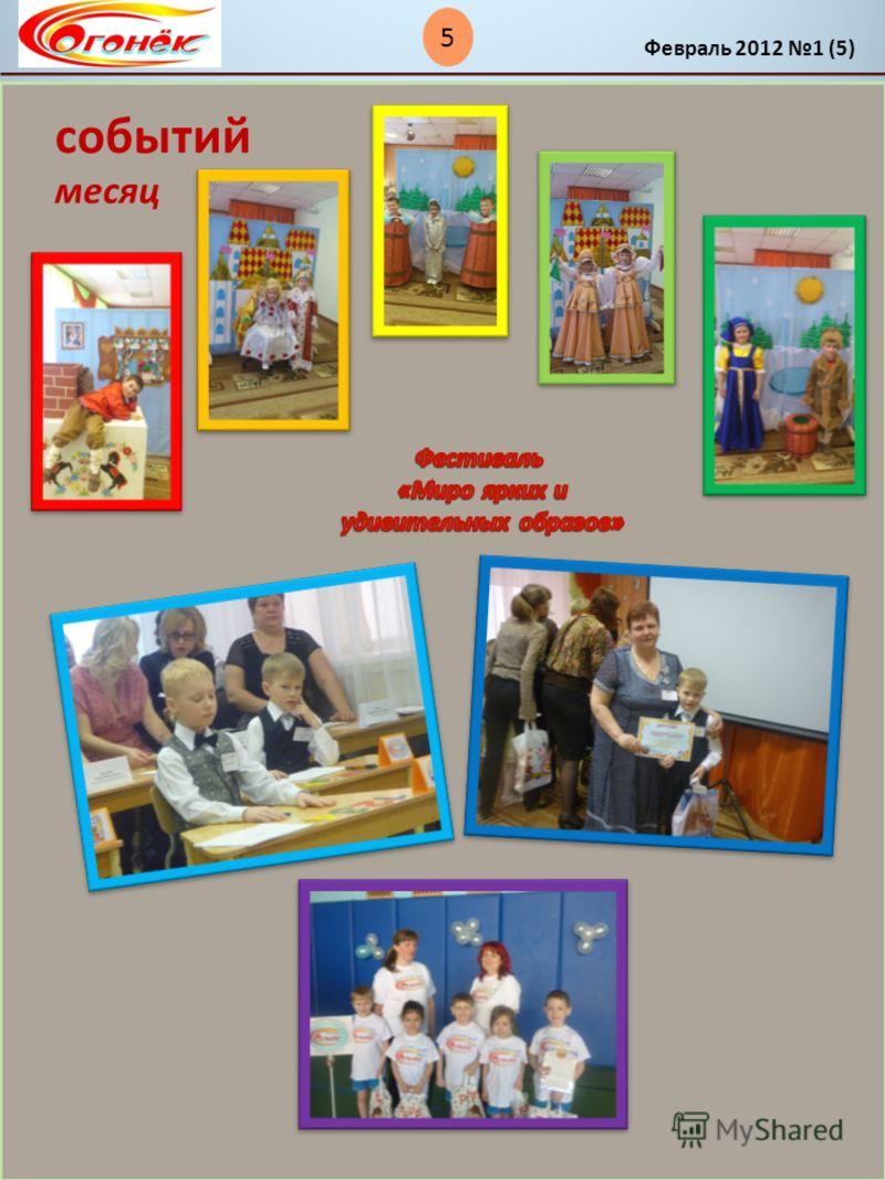5 Февраль 2012 1 (5) событий месяц
