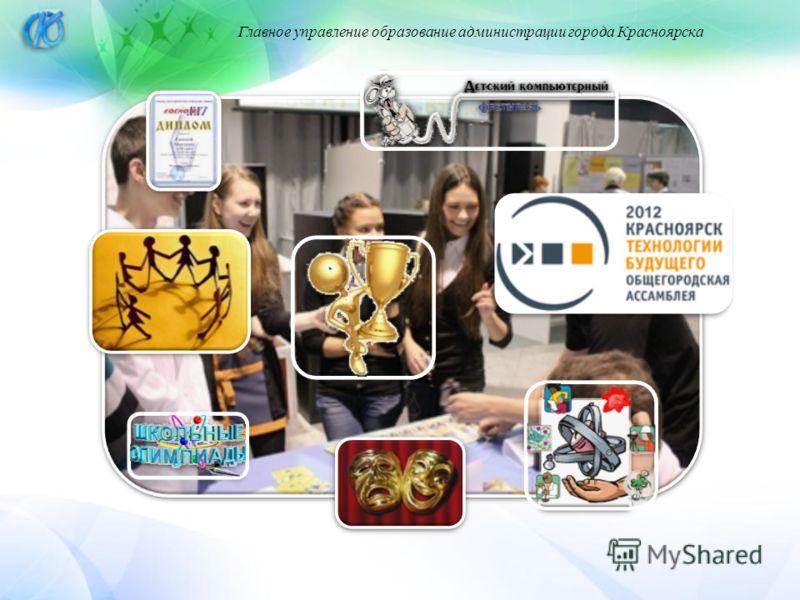 Главное управление образование администрации города Красноярска