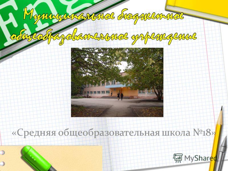 «Средняя общеобразовательная школа 18»