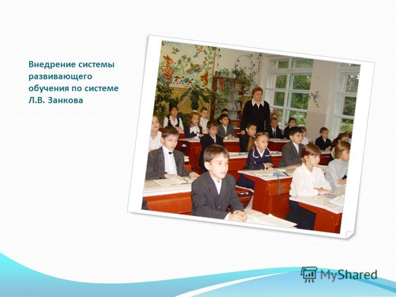 Внедрение системы развивающего обучения по системе Л.В. Занкова
