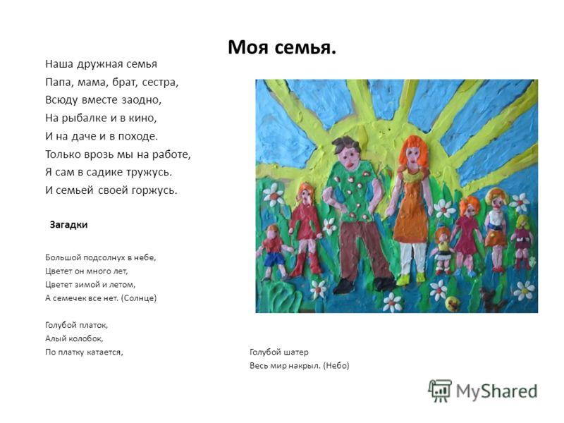 Стих моя семья для малышей