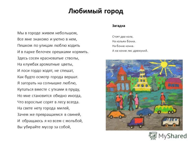 Детский стих о любимом городе