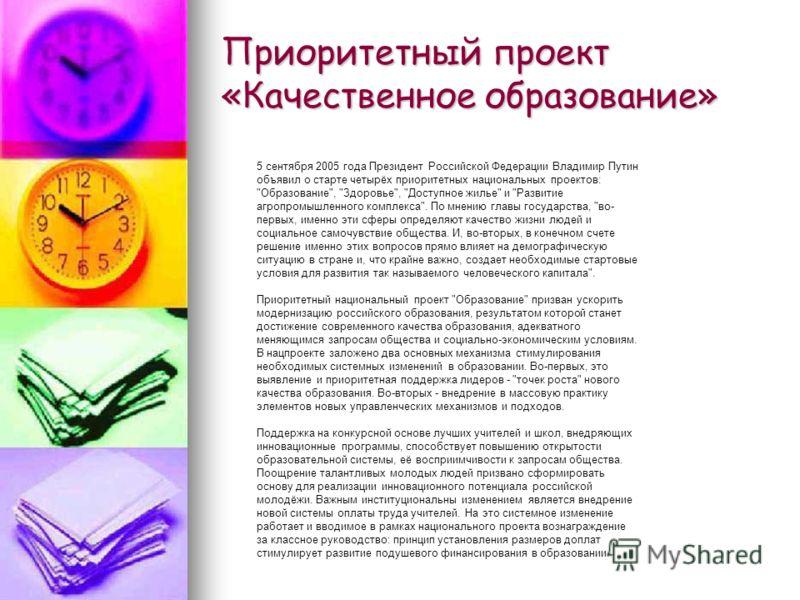 Приоритетный проект «Качественное образование» 5 сентября 2005 года Президент Российской Федерации Владимир Путин объявил о старте четырёх приоритетных национальных проектов: