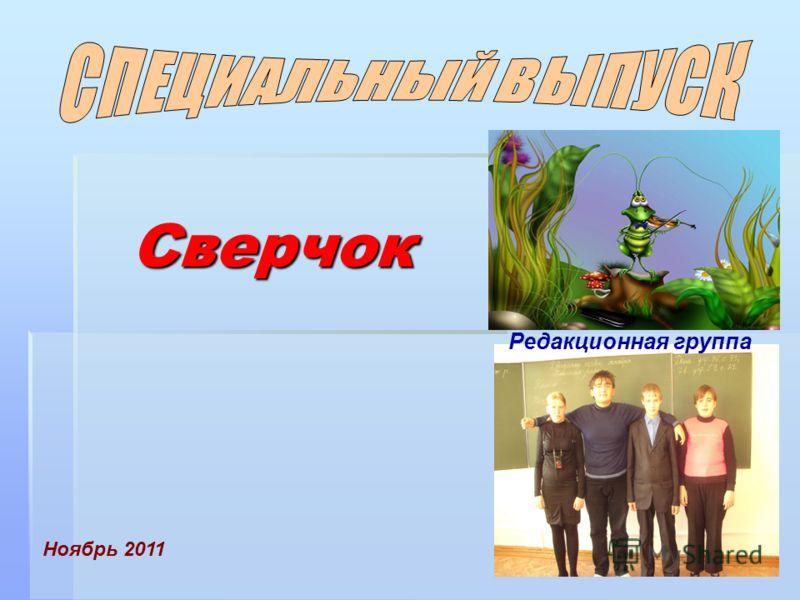 Сверчок Ноябрь 2011 Редакционная группа