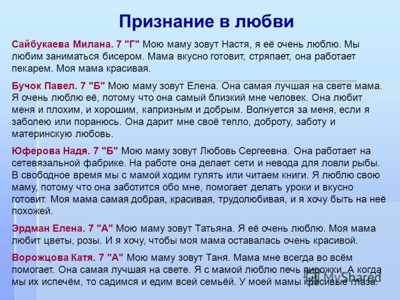 Признание в любви Сайбукаева Милана. 7