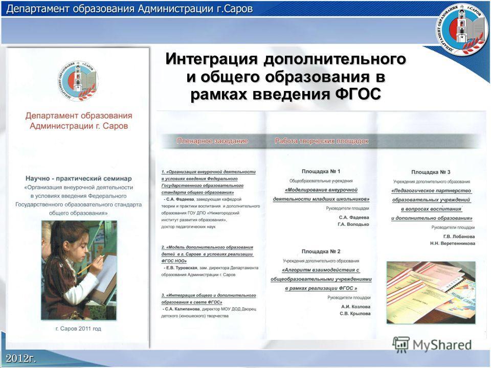 Интеграция дополнительного и общего образования в рамках введения ФГОС