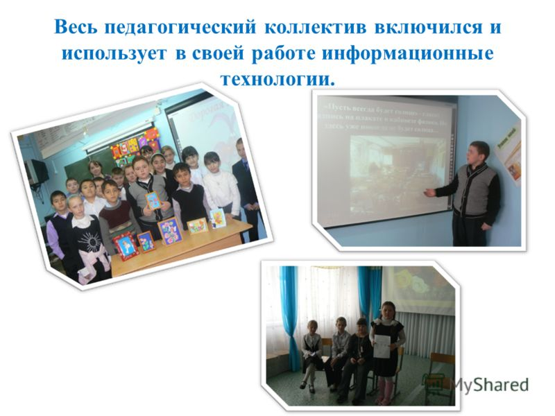 Весь педагогический коллектив включился и использует в своей работе информационные технологии.