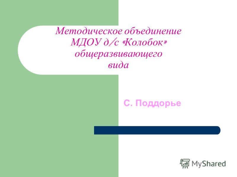 Методическое объединение МДОУ д / с « Колобок » общеразвивающего вида С. Поддорье