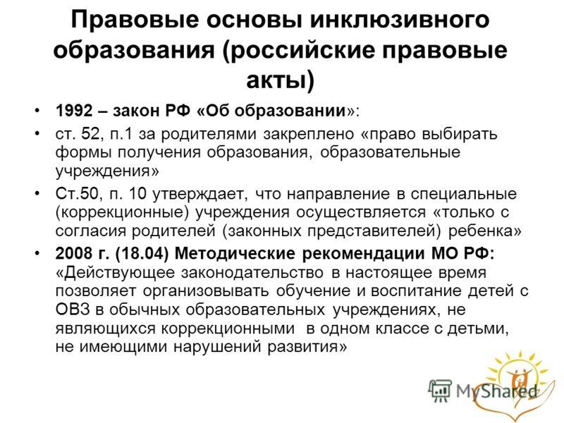 Государственные гарантии прав граждан Российской Федерации в области образования 1. Гражданам Российской Федерации гарантируется возможность получения образования независимо от пола, расы, национальности, языка, происхождения, места жительства, отнош