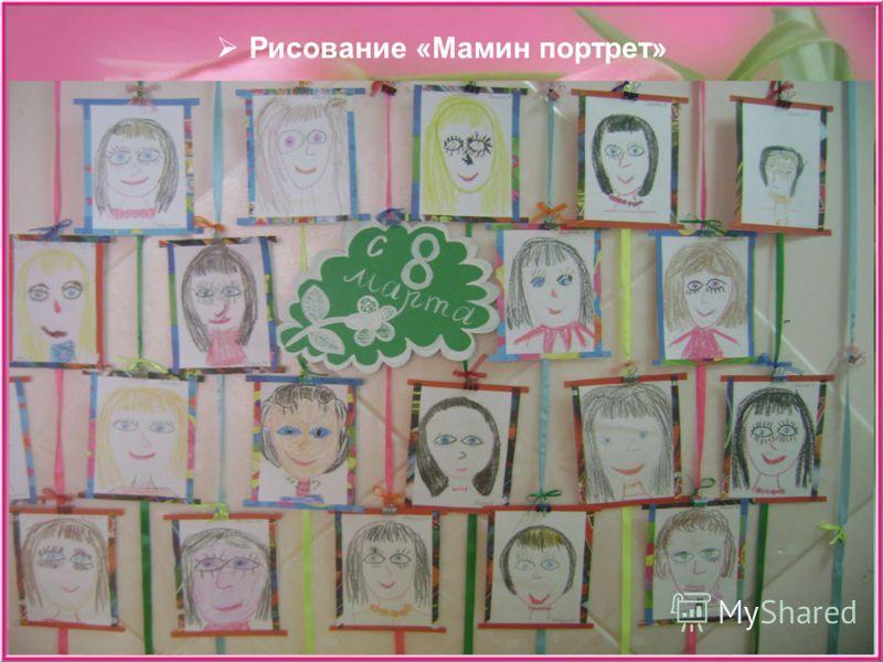 Рисование «Мамин портрет»