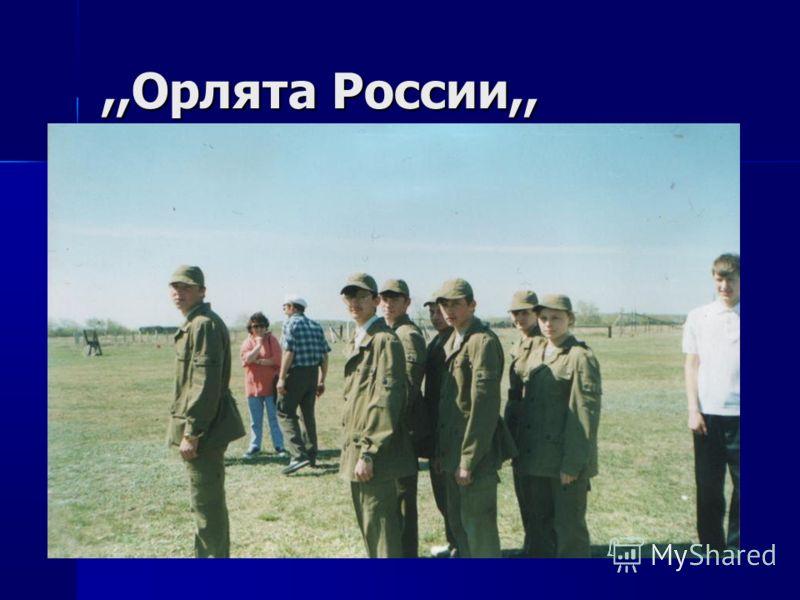 ,,Орлята России,,