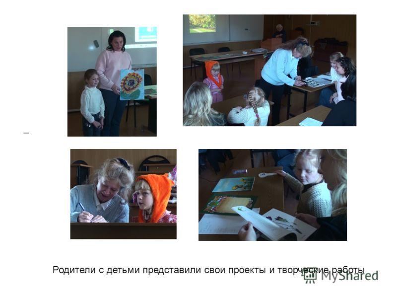 Родители с детьми представили свои проекты и творческие работы