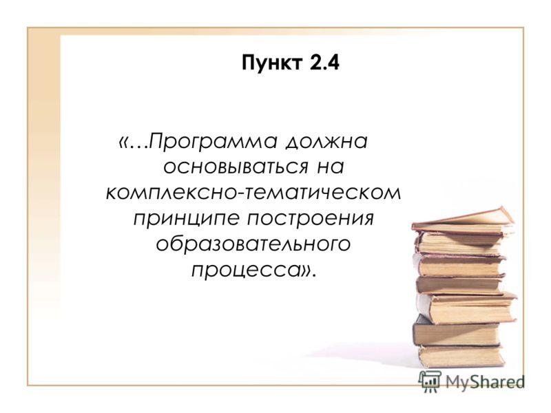 Пункт 2.4 «…Программа должна основываться на комплексно-тематическом принципе построения образовательного процесса».