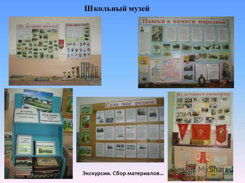 Школьный музей Экскурсии. Сбор материалов…