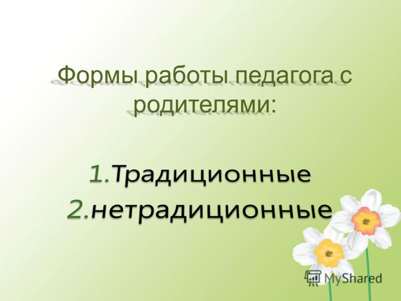 Формы работы педагога с родителями: