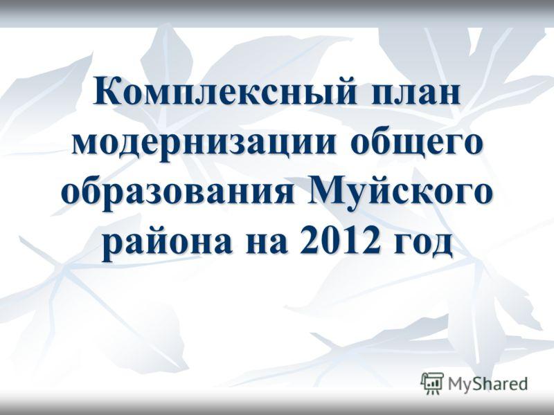 Комплексный план модернизации общего образования Муйского района на 2012 год