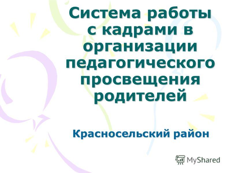 Система работы с кадрами в организации педагогического просвещения родителей Красносельский район