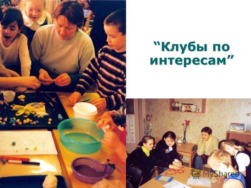 Клубы по интересамКлубы по интересам