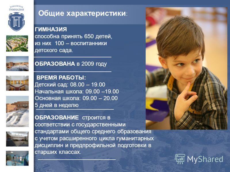 3 ГИМНАЗИЯ способна принять 650 детей, из них 100 – воспитанники детского сада. ОБРАЗОВАНА в 2009 году ВРЕМЯ РАБОТЫ: Детский сад: 08.00 – 19.00 Начальная школа: 09.00 –19.00 Основная школа: 09.00 – 20.00 5 дней в неделю ОБРАЗОВАНИЕ строится в соответ
