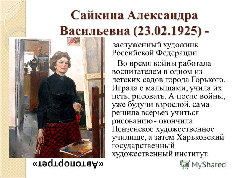 Сайкина александра васильевна 23 02 1925