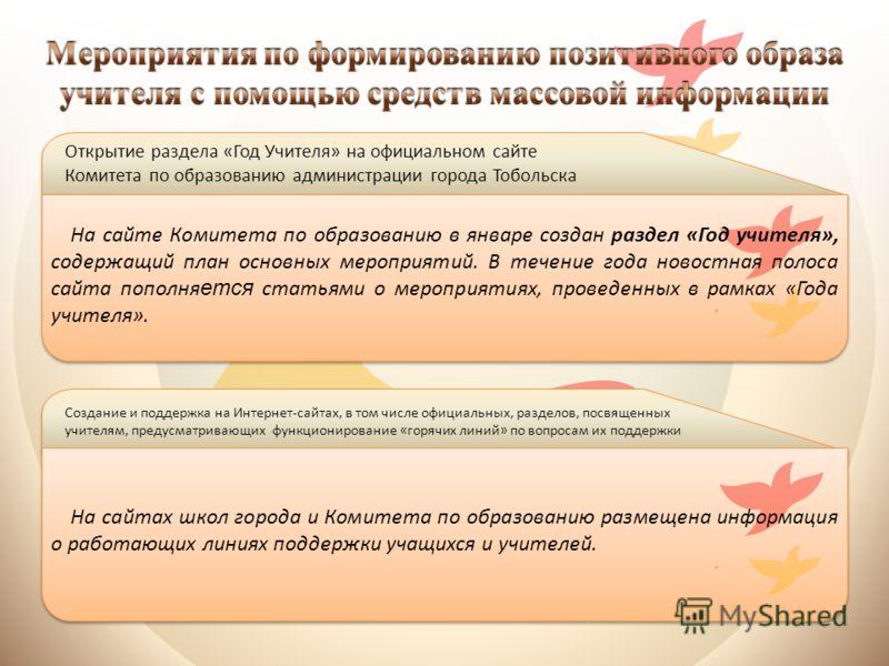 Открытие раздела «Год Учителя» на официальном сайте Комитета по образованию администрации города Тобольска Создание и поддержка на Интернет-сайтах, в том числе официальных, разделов, посвященных учителям, предусматривающих функционирование «горячих л