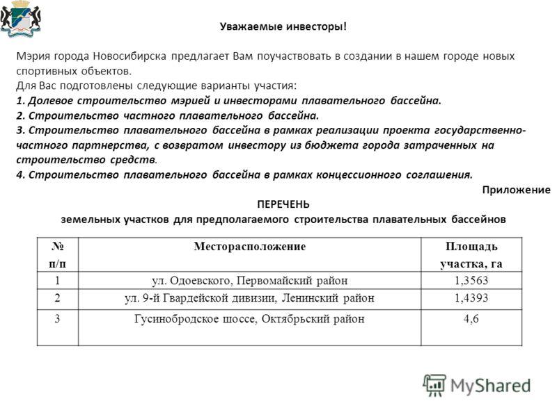 Уважаемые инвесторы! Мэрия города Новосибирска предлагает Вам поучаствовать в создании в нашем городе новых спортивных объектов. Для Вас подготовлены следующие варианты участия: 1. Долевое строительство мэрией и инвесторами плавательного бассейна. 2.