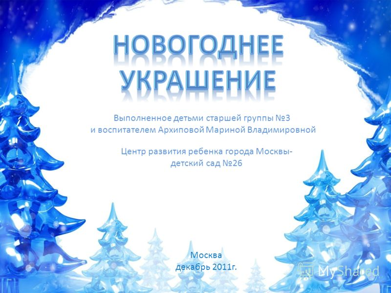 Выполненное детьми старшей группы 3 и воспитателем Архиповой Мариной Владимировной Центр развития ребенка города Москвы- детский сад 26 Москва декабрь 2011г.