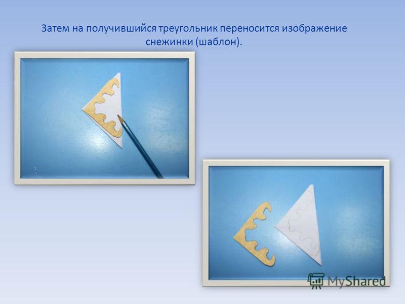 Затем на получившийся треугольник переносится изображение снежинки (шаблон).