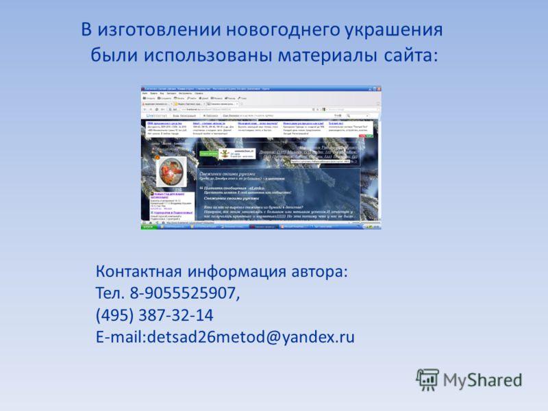 В изготовлении новогоднего украшения были использованы материалы сайта: Контактная информация автора: Тел. 8-9055525907, (495) 387-32-14 E-mail:detsad26metod@yandex.ru