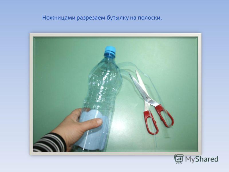 Ножницами разрезаем бутылку на полоски.