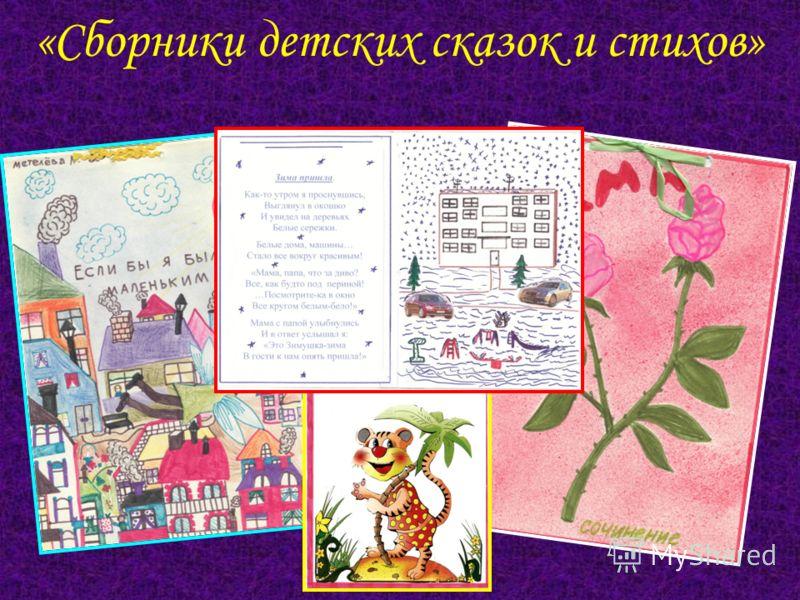 «Сборники детских сказок и стихов»