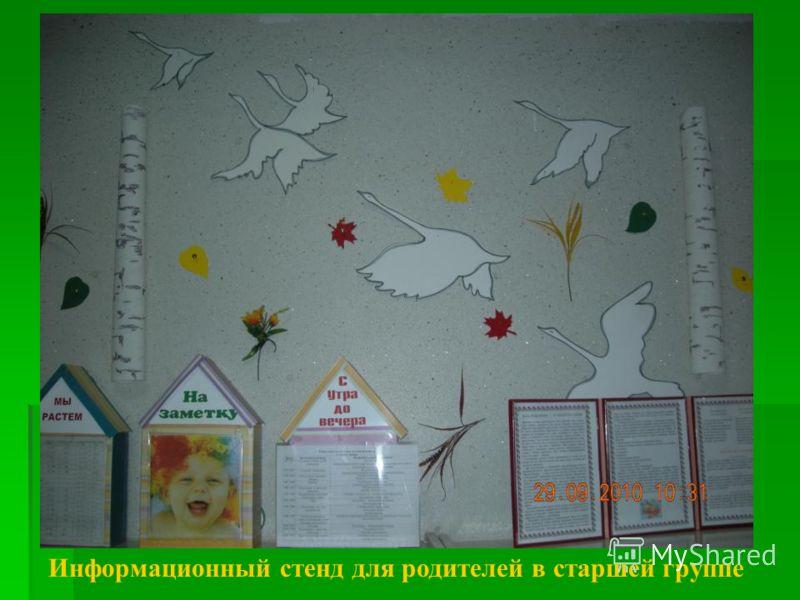 Информационный стенд для родителей в старшей группе