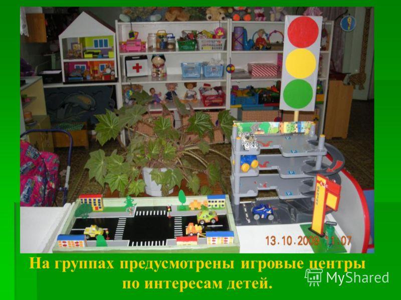 На группах предусмотрены игровые центры по интересам детей.