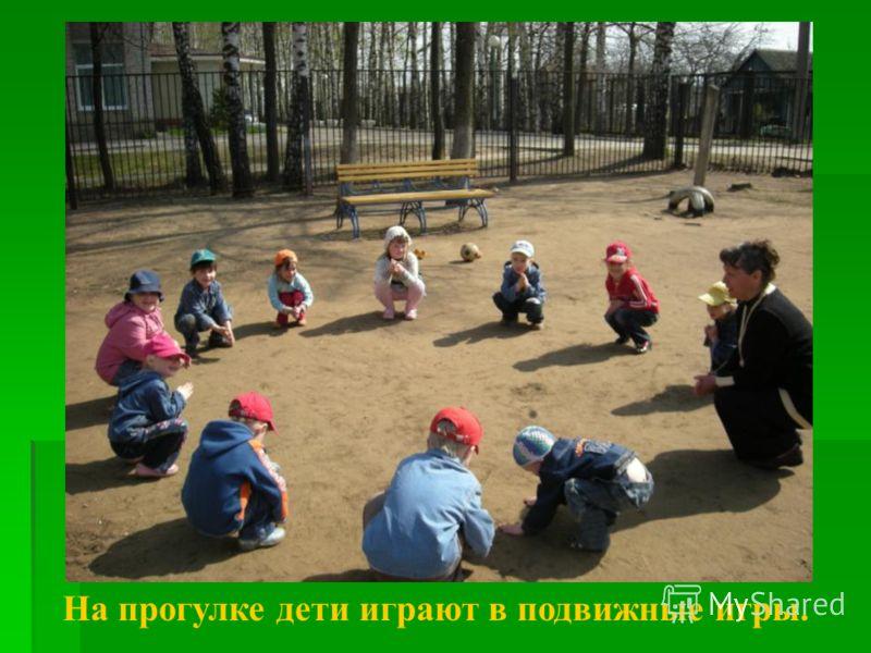 На прогулке дети играют в подвижные игры.